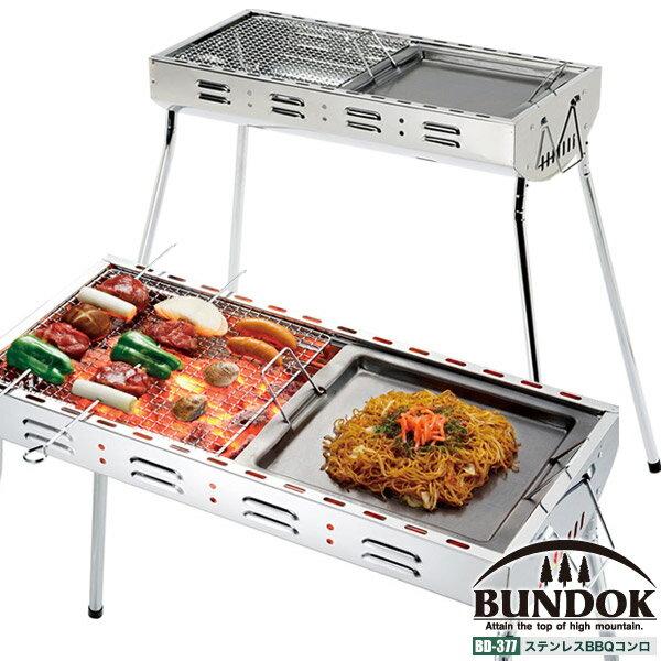 【送料無料】【BUNDOK ステンレスバーベキューコンロ/BD-377/バーベキューコンロ、BBQコンロ、ステンレス、グリル、バーベキュー用品、鉄板、網、BBQ】