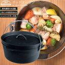 【送料無料】BUNDOK ダッチオーブン/BD-381/ダッヂオーブン、ダッチオーブン、リッドリフター、キャンプ、鍋、調理