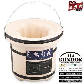 【送料無料】BUNDOK 七輪/BD-385/七輪、七厘、しちりん、シチリン、バーベキューコンロ、丸、BBQコンロ、珪藻土、激安、価格