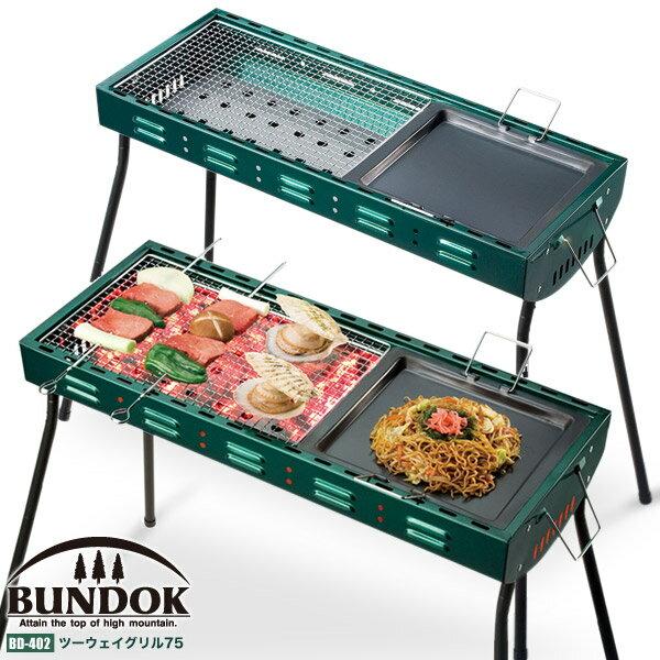 BUNDOK ツーウェイグリル75/BD-402/バーベキューコンロ、グリル、バーベキュー用品、鉄板、網、BBQ、bbq、海、川、レジャー、アウトドア、準備、激安