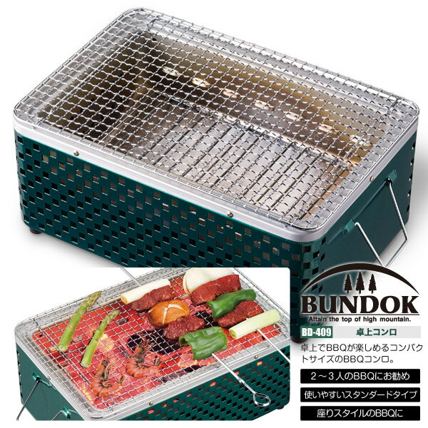 BUNDOK 卓上コンロ/BD-409/バーベキュー、コンロ、グリル、バーベキュー用品、鉄板、網、BBQ、bbq、海、川、レジャー、アウトドア