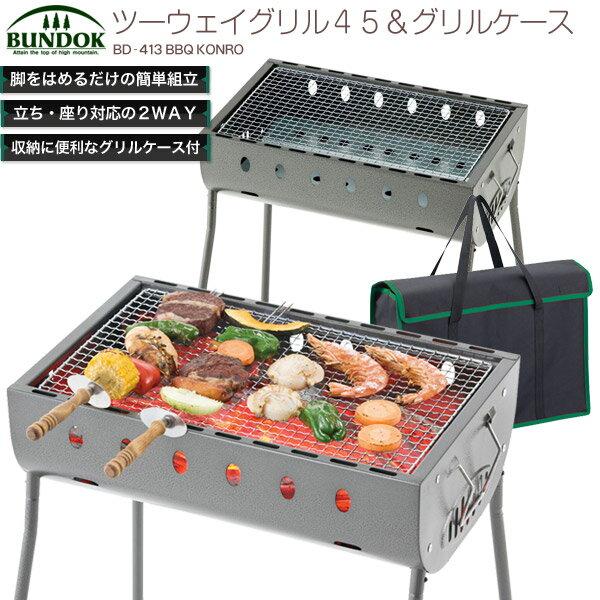 【送料無料】BUNDOK ツーウェイグリル45 グリルケースセット/BD-413_BD-997/バーベキューコンロ、BBQコンロ、グリル、バーベキュー用品、網、BBQ、収納ケース