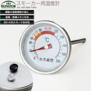 BUNDOK スモーカー用温度計/BD-438/燻製、燻製器、スモーク、スモーカー、温度計、温度調節