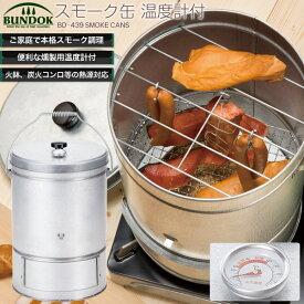 【送料無料】BUNDOK スモーク缶 温度計付/BD-439/燻製器、スモーカー、スモーク缶、燻製、バーベキュー、BBQ、家庭用、燻し