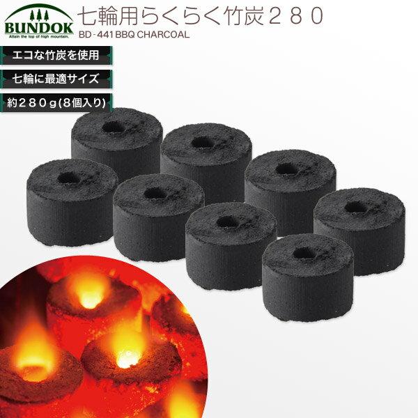 BUNDOK 七輪用らくらく竹炭 280/BD-441/木炭、炭、竹炭、着火剤、燃料、バーベキュー、七輪、しちりん