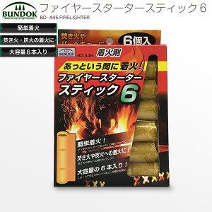 BUNDOK ファイヤースタータースティック6/BD-445/炭、着火剤、スターター、燃料、バーベキュー、BBQ、七輪、七厘、らくらく炭