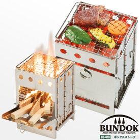 【送料無料】BUNDOK ボックスストーブ/BD-470/ストーブ、キャンプ、焚き火台、バーベキューコンロ、薪ストーブ、折りたたみ、コンパクト