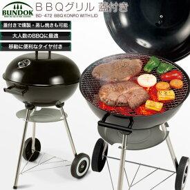 【送料無料】BUNDOK BBQグリル蓋付き/BD-472/バーベキューコンロ、バーベキューグリル、蓋、BBQコンロ、BBQグリル、丸型