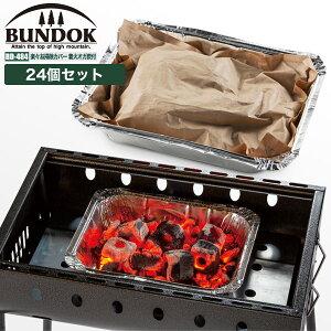 【送料無料】BUNDOK 楽々お掃除カバー 着火オガ炭付 24個セット/BD-484_24ST/木炭、炭、着火剤、オガ炭、バーベキュー、BBQ、燃料
