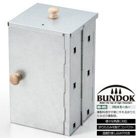 【送料無料】BUNDOK FDスモーカー/BD-495/燻製器、燻製機、折りたたみ、スモーカー、スモーク、アウトドア、キャンプ、バーベキュー