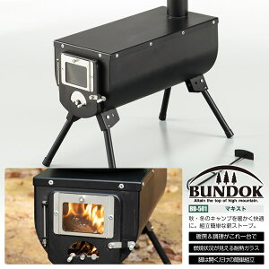 【送料無料】BUNDOK マキスト/BD-501/薪ストーブ、キャンプ、まきストーブ、煙突、アウトドア