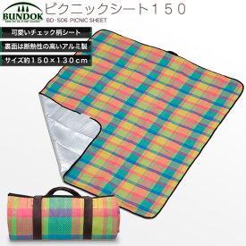 BUNDOK ピクニックシート150/BD-506/レジャーシート、レジャーマット、シート、ピクニックシート、ピクニックマット、敷物、シート