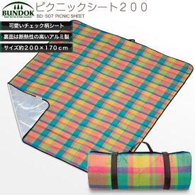 BUNDOK ピクニックシート200/BD-507/レジャーシート、レジャーマット、シート、ピクニックシート、ピクニックマット、敷物、シート