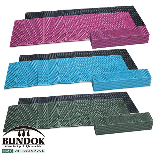 BUNDOK フォールディングマット/BD-513/レジャーシート、レジャーマット、敷き、折りたたみ、シート、敷物、花見、スポーツ観戦、キャンプ