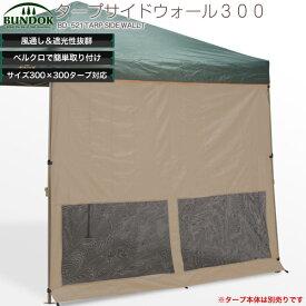 BUNDOK タープサイドウォール300/BD-521/タープ、テント、横幕、サイドウォール、蚊帳、メッシュ、スクリーン、遮光