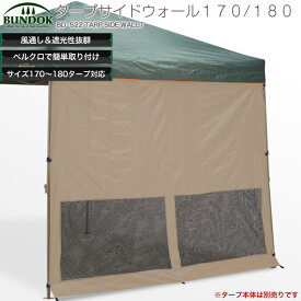 BUNDOK タープサイドウォール170 180/BD-522/タープ、テント、横幕、サイドウォール、蚊帳、メッシュ、スクリーン、遮光
