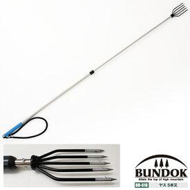 【送料無料】BUNDOK ヤス 5本又/BD-618/銛、槍、モリ、もり、ヤス、漁獲用、捕魚、魚突き、手銛