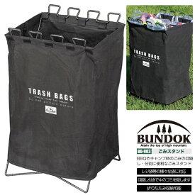 【送料無料】BUNDOK ごみスタンド/BD-903/ゴミ箱、ごみ箱、ごみスタンド、レジ袋スタンド、ダストボックス、ゴミスタンド、分別