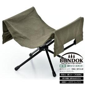 【送料無料】BUNDOK 薪キャリースタンド/BD-904/ログキャリー、ログラック、薪置き、薪バッグ、薪スタンド、持ち運び