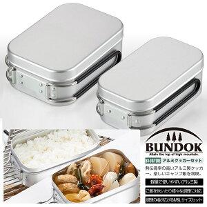 【送料無料】BUNDOK アルミクッカー M&Lサイズセット/BD-907_BD-908/クッカー、セット、アルミ、ソロキャンプ、アウトドア、コッヘル、メスティン、調理器具