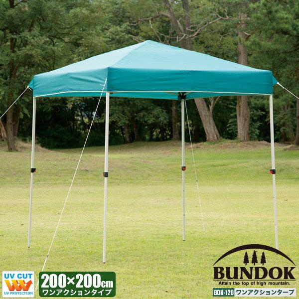【送料無料】BUNDOK ワンアクションタープ200/BDK-120/タープ、テント、タープテント、ワンタッチ、200cm、2m