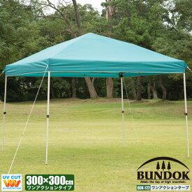 【送料無料】BUNDOK ワンアクションタープ300/BDK-122/タープ、テント、タープテント、ワンタッチ、300cm、3m