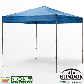 【送料無料】BUNDOK ワンアクションタープアルミコンパクト250/BDK-123/タープ、タープテント、ワンタッチ、コンパクト、軽量、アルミ、250cm