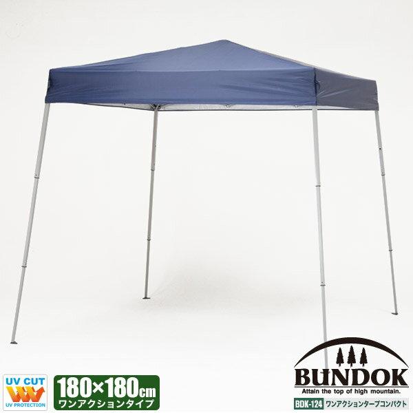 【送料無料】BUNDOK ワンアクションタープコンパクト180/BDK-124/タープ、タープテント、ワンタッチ、コンパクト、180cm
