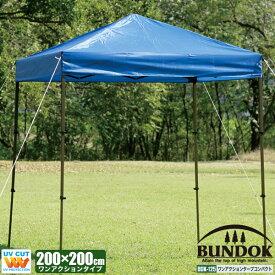 【送料無料】BUNDOK ワンアクションタープ アルミコンパクト200/BDK-125/タープ、テント、タープテント、ワンタッチ、2m、日よけ、シェード、軽量、コンパクト