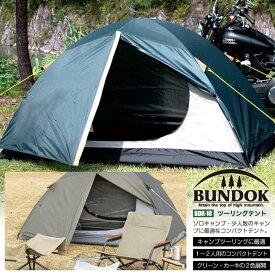 【送料無料】BUNDOK ツーリングテント/BDK-18/テント、ソロテント、ドーム型、1人、2人、前室、軽量、ソロキャンプ