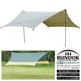 【送料無料】BUNDOK ミニヘキサゴンタープ/BDK-25/ヘキサタープ、タープ、タープテント、テント、UVカット
