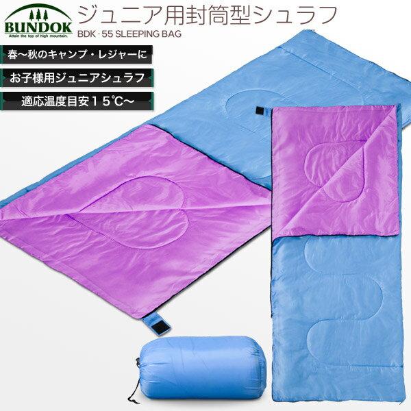 BUNDOK ジュニア用封筒型シュラフ/BDK-55/寝袋、シュラフ、子供用、封筒型、キャンプ、レジャー、アウトドア、防災、備品