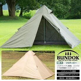 【送料無料】BUNDOK ソロティピー 1人用/BDK-75/テント、ソロ、モノポールテント、ワンポール、ティピー型