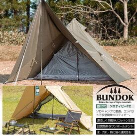 【送料無料】BUNDOK ソロティピーTC サンドベージュ/BDK-75TCSB/テント、ソロ、モノポールテント、ワンポール、ティピー型、コットン