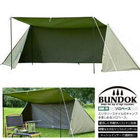 【送料無料】BUNDOK ソロベース/BDK-79/テント、パップ型、パップテント、ソロテント、ソロキャンプ、ミリタリー、ハーフシェルター