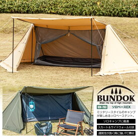 【送料無料】BUNDOK ソロベースEX/BDK-79EX/テント、パップ型、パップテント、軍幕テント、ソロテント、ソロキャンプ、ミリタリー、ハーフシェルター