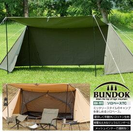 【送料無料】BUNDOK ソロベース TC/BDK-79/テント、パップ型、パップテント、ソロテント、ソロキャンプ、ミリタリー、ハーフシェルター