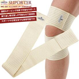 鉄人倶楽部 ラップサポーターひざ&太もも/IMC-351/サポーター、ラップサポーター、膝、ひざ、太もも、ふともも