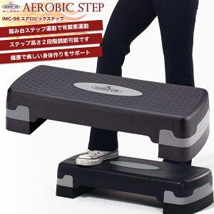 【送料無料】鉄人倶楽部 エアロビックステップ/IMC-98/ステッパー、ステップ台、スローステップ、踏み台昇降、踏み台、ステップエクササイズ