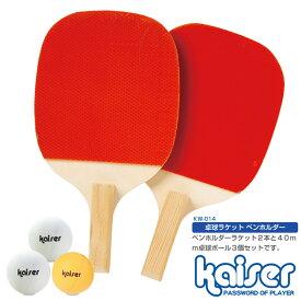 kaiser 卓球ラケットセット ペンホルダー/KW-014/アウトドア・レジャー、野球・卓球、ピンポン