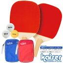 楽天市場 送料無料 Kaiser 卓球ラケットセット シェイクハンド 収納ケース Kw 021st 卓球ラケット シェイクハンド 卓球 ラバー ケース 収納 ピンポン球 卓球用品 Living Links リビングリンクス