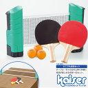 【送料無料】kaiser どこでも卓球セット/KW-020/卓球ラケット、ピンポン、ラバー、ネット、卓球台、卓球用品、ピンポ…
