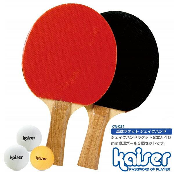 kaiser 卓球ラケットセット シェイクハンド/KW-021/卓球ラケット、卓球、ラバー、卓球用品