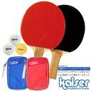 【送料無料】kaiser 卓球ラケットセット シェイクハンド&収納ケース/KW-021ST/卓球ラケット、シェイクハンド、卓球、…