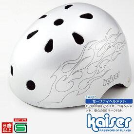 【在庫処分】【送料無料】kaiser セーフティーヘルメット/KW-047/ヘルメット、SGマーク、子供用、キッズ、防具、安全具、スケボー、インライン、サイクリング、防護