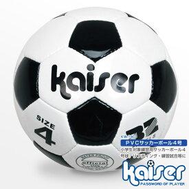 kaiser PVCサッカーボール4号/KW-140/サッカーボール、4号球、激安