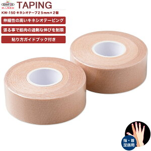 鉄人倶楽部 キネシオロジーサポートテープ25mm 2個/KW-150/テーピング、キネシオテープ、伸縮性