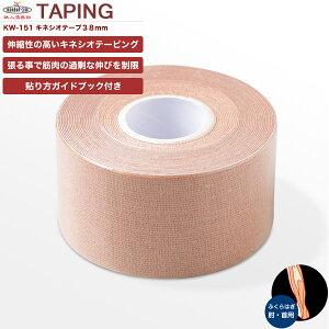 鉄人倶楽部 キネシオロジーサポートテープ38mm/KW-151/テーピング、キネシオテープ、伸縮性