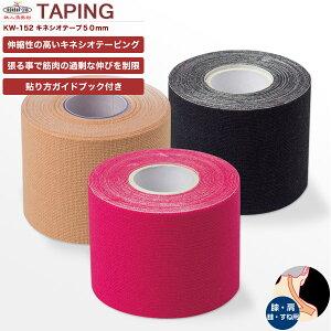 鉄人倶楽部 キネシオロジーサポートテープ50mm/KW-152/テーピング、キネシオテープ、伸縮性