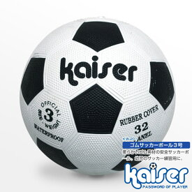 kaiser ゴムサッカーボール/KW-201/サッカーボール、子供用、激安